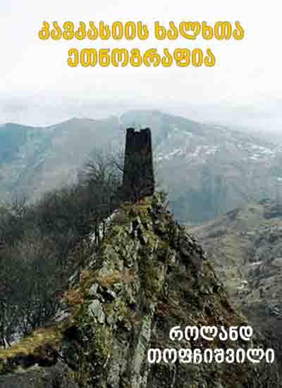 კავკასიის ხალხთა ეთნოგრაფია (ეთნიკური ისტორია, ეთნიკური კულტურა)