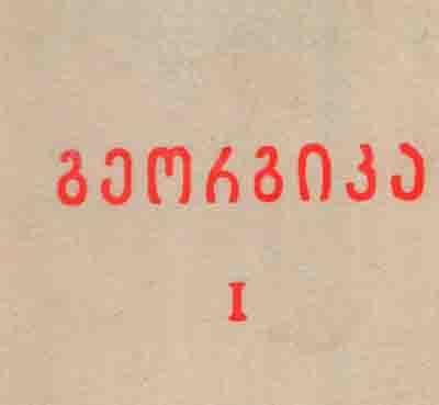 გეორგიკა I (ბიზანტიელი მწერლების ცნობები საქართველოს შესახებ ტომი პირველი)