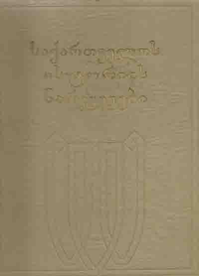 საქართველოს ისტორიის ნარკვევები (ტომი მეექვსე)
