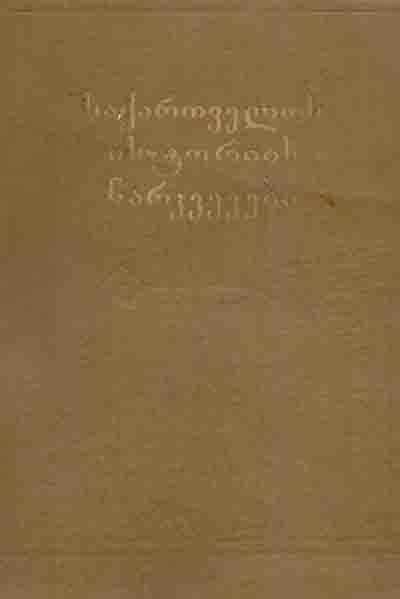 საქართველოს ისტორიის ნარკვევები (ტომი მერვე)