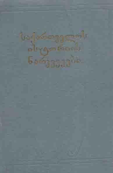 საქართველოს ისტორიის ნარკვევები (ტომი მესამე)