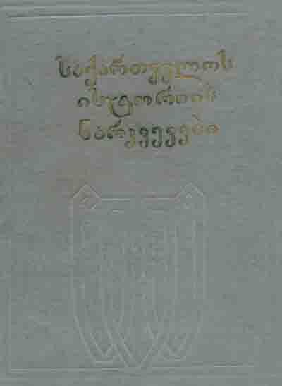 საქართველოს ისტორიის ნარკვევები (ტომი პირველი)