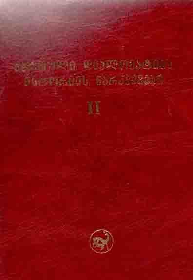 ქართული დიპლომატიის ისტორიის ნარკვევები ნაწ.2