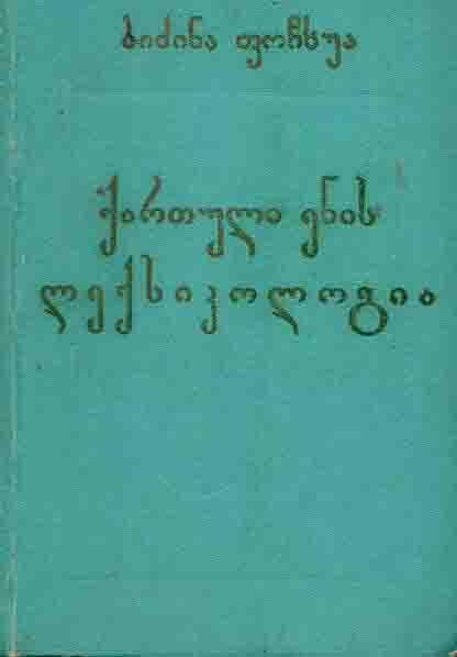 ქართული ენის ლექსიკოლოგია