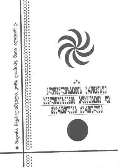 გლობალიზაციის პროცესში ანგლიციზმების ადაპტაცია და გავრცელება ქართულში