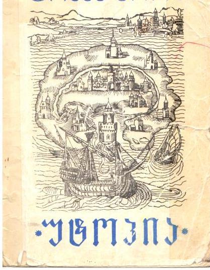 უტოპია