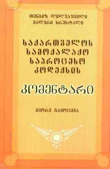 საქართველოს სამოქალაქო საპროცესო კოდექსის კომენტარი