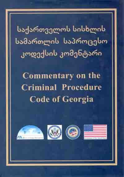 საქართველოს სისხლის სამართლის საპროცესო კოდექსის კომენტარი