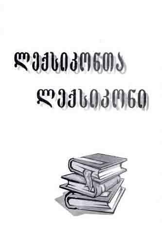 ლექსიკონთა ლექსიკონი
