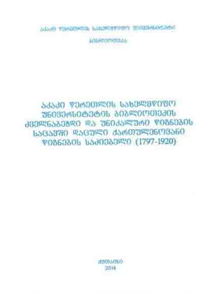 აკაკი წერეთლის სახელმწიფო უნივერსიტეტის ბიბლიოთეკის ძველნაბეჭდი და უნიკალური წიგნების საცავში დაცული ქართულენოვანი წიგნების საძიებელი (1797 -1920)
