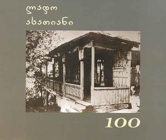 ლადო ასათიანი 100