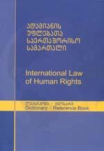 ადამიანის უფლებათა საერთაშორისო სამართალი
