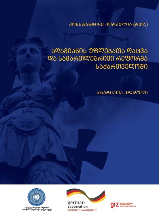 ადამიანის უფლებათა დაცვა და სამართლებრივი რეფორმა საქართველოში