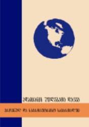 ადამიანის უფლებათა დაცვა ეროვნულ და საერთაშორისო სამართალში
