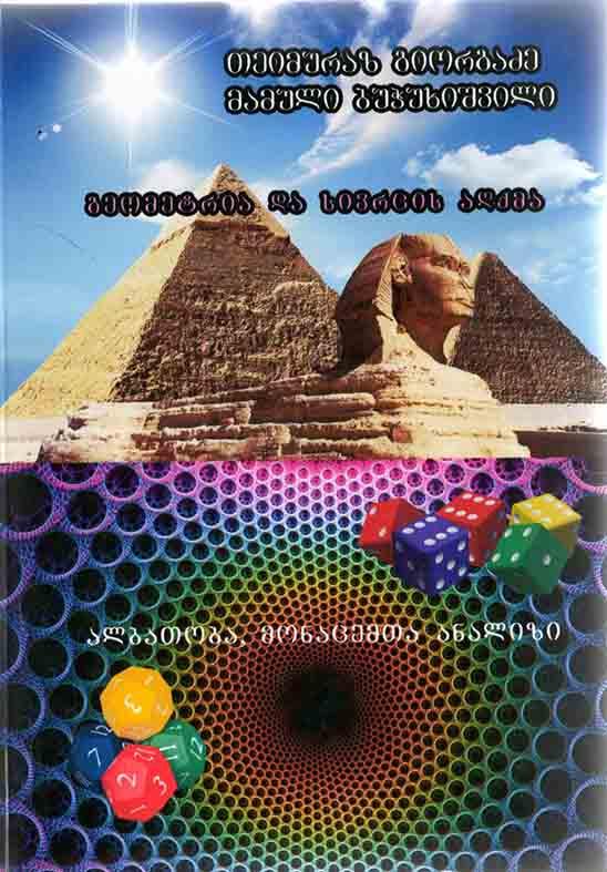 გეომეტრია და სივრცის აღქმა, ალბათობა, მონაცემთა ანალიზი