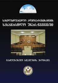 სახელმძღვანელო ადვოკატებისათვის სასამართლო უნარ-ჩვევებში