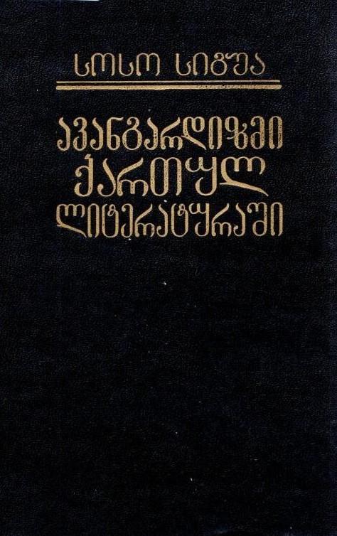 ავანგარდიზმი ქართულ ლიტერატურაში