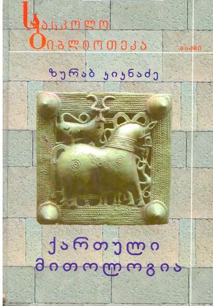 ქართული მითოლოგია