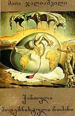 ქართული მოდერნისტული რომანი (XX საუკუნის 20-იანი წლები)