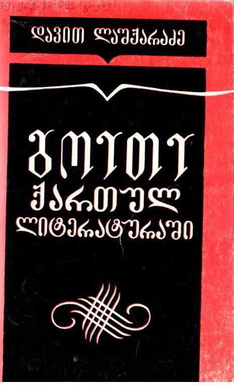 გოეთე ქართულ ლიტერატურაში