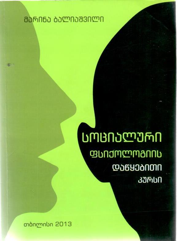 სოციალური ფსიქოლოგიის დაწყებითი კურსი