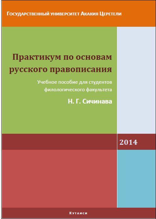 Практикум по основам русского правописания