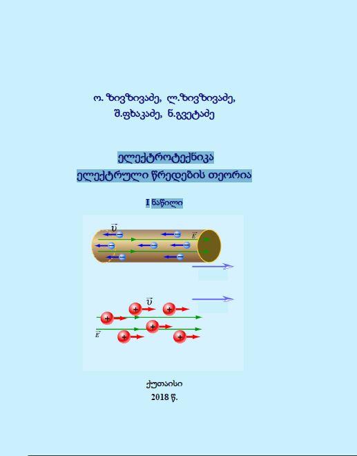 ელექტროტექნიკა ელექტრული წრედების თეორია I ნაწილი