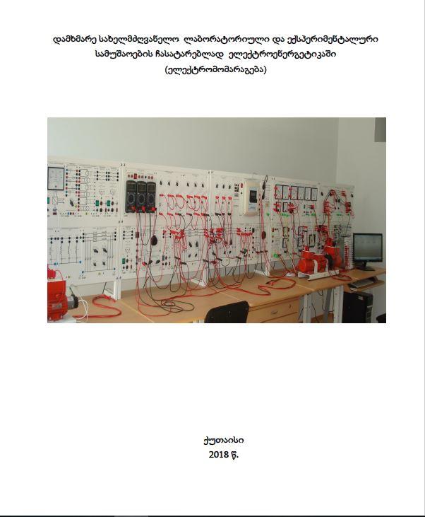 დამხმარე სახელმძღვანელო ლაბორატორიული და ექსპერიმენტალური სამუშაოების ჩასატარებლად ელექტროენერგეტიკაში (ელექტრომომარაგება)