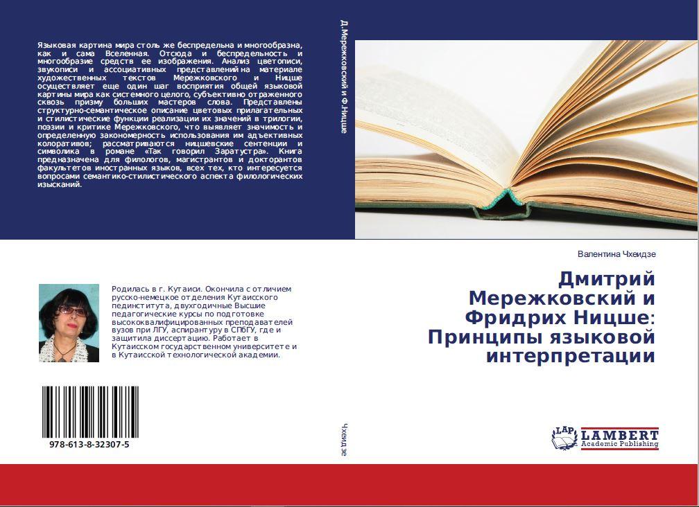 Дмитрий Мережовский и Фридрих Ницше: Принципы язиковой интерпретации
