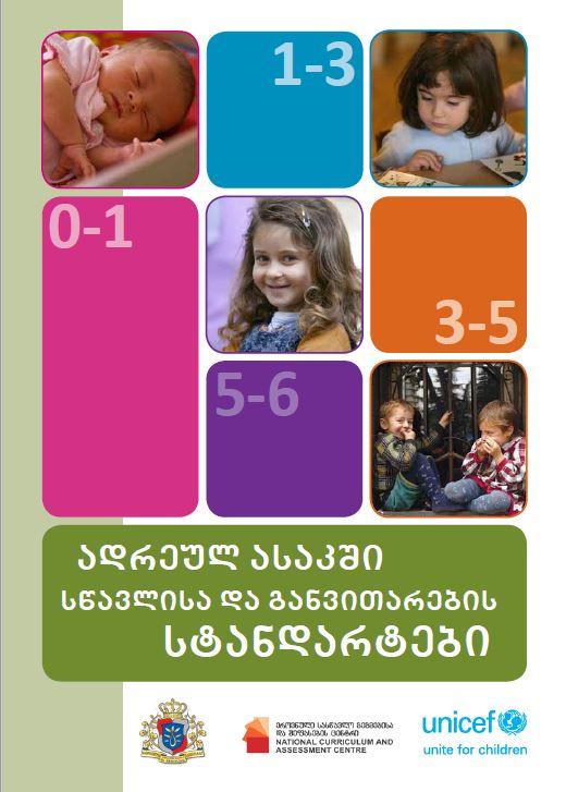 ადრეულ ასაკში სწავლისა და განვითარების სტანდარტები
