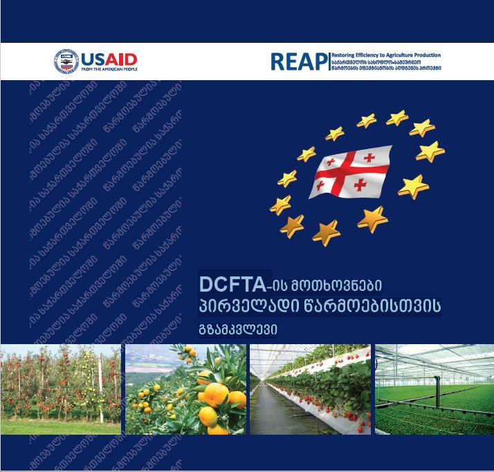 DCFTA-ის მოთხოვნები პირველადი წარმოებისთვის გზამკვლევი