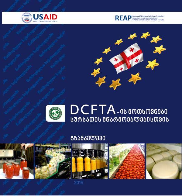DCFTA-ის მოთხოვნები სურსათის მწარმოებლებისათვის