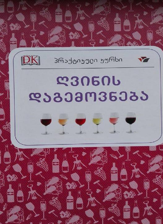 ღვინის დაგემოვნება