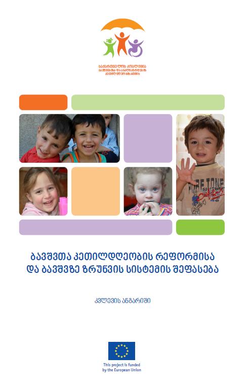 ბავშვთა კეთილდღეობის რეფორმისა და ბავშვზე ზრუნვის სისტემის შეფასება (კვლევის ანგარიში)