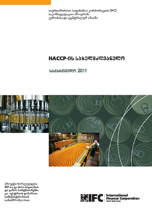 HACCP-ის სახელმძღვანელო - საქართველო 2011