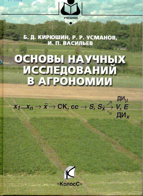 Основы научних исследований в агрономии