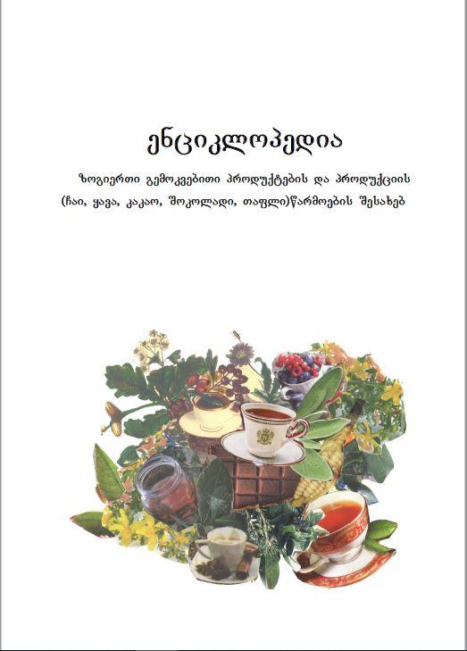 ენციკლოპედია ზოგიერთი გემოკვებითი პროდუქტების და პროდუქციის (ჩაქი, ყავა, კაკაო, შოკოლადი, თაფლი) წარმოების შესახებ