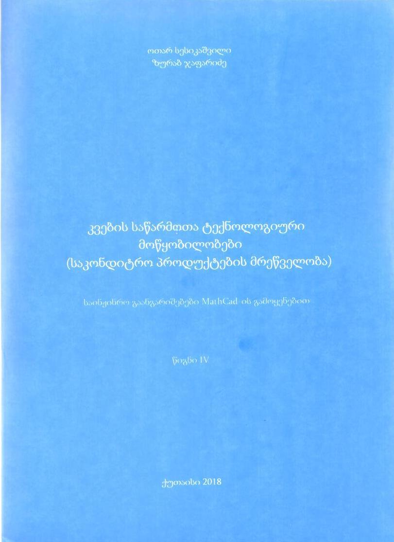კვების საწარმოთა ტექნოლოგიური მოწყობილობები (საკონდიტრო პროდუქტების მრეწველობა) წიგნი IV