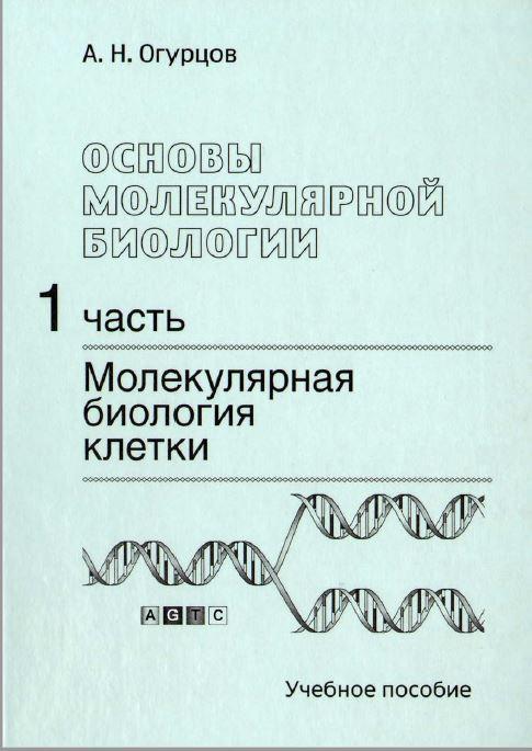 Основы молекулярной биологии. Ч. 1