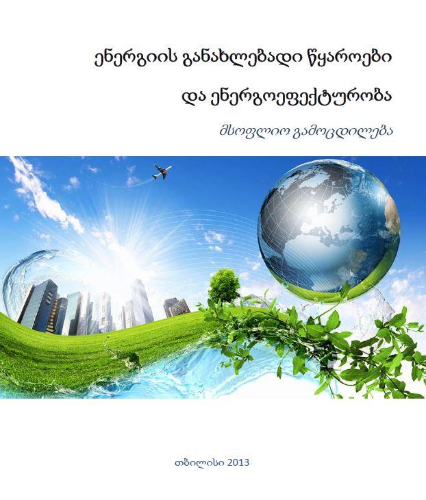 ენერგიის განახლებადი წყაროები და ენერგოეფექტურობა