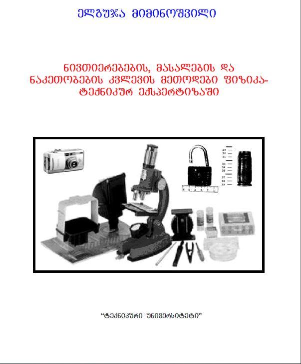 ნივთიერთბების, მასალების და ნაკეთობების კვლევის მეთოდები ფიზიკა-ტექნიკურ ექსპერტიზაში