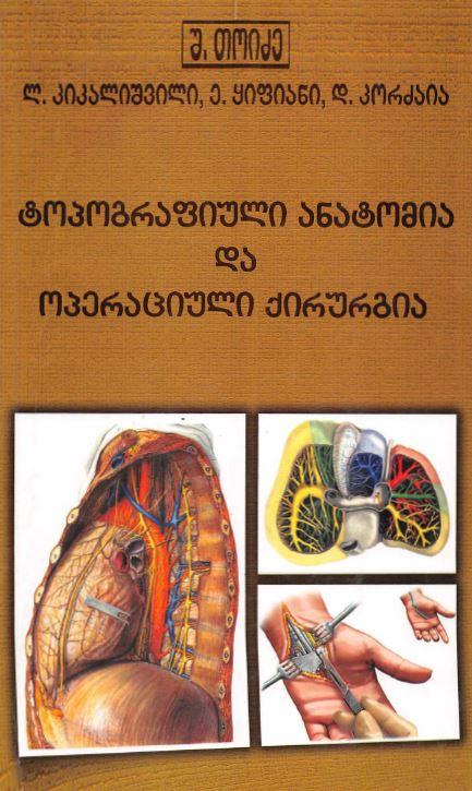 ტოპოგრაფიული ანატომია და ოპერაციული ქირურგია