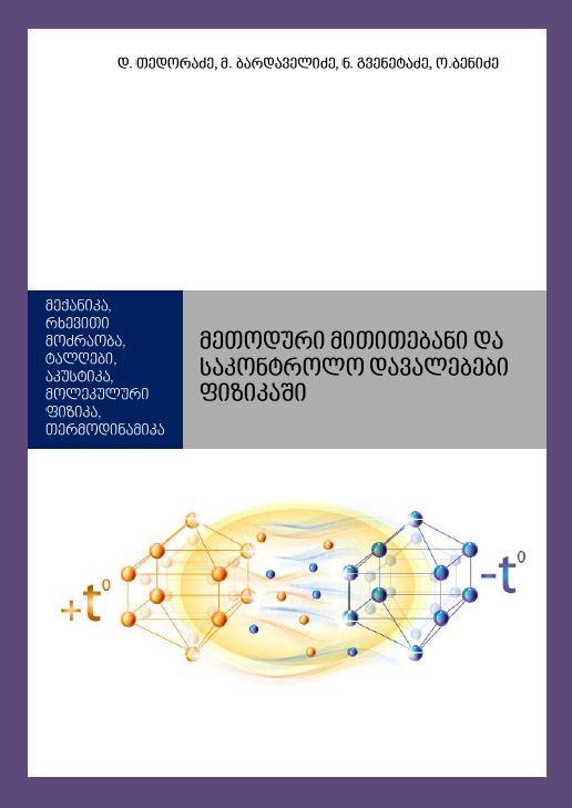 მეთოდური მითითებანი და საკონტროლო დავალებები ფიზიკაში.  ნაწილი I