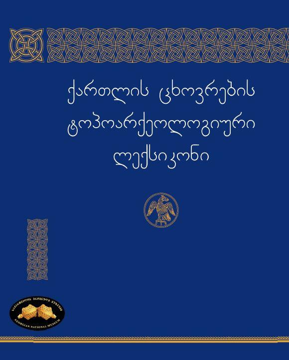 ქართლის ცხოვრების ტოპოარქეოლოგიური ლექსიკონი