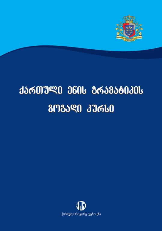 ქართული ენის გრამატიკის ზოგადი კურსი