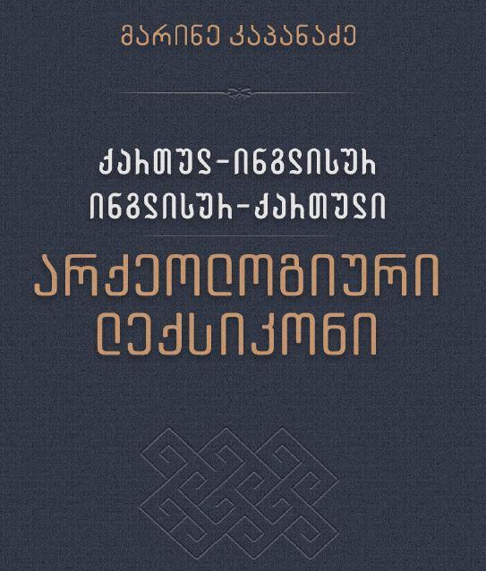 ქართულ -  ინგლისურ ინგლისურ - ქართული  არქეოლოგიური ლექსიკონი