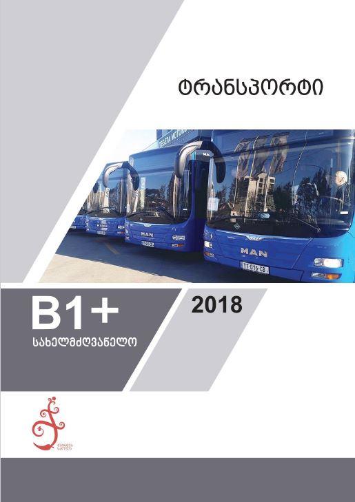 ტრანსპორტი სახელმძღვანელო B1+