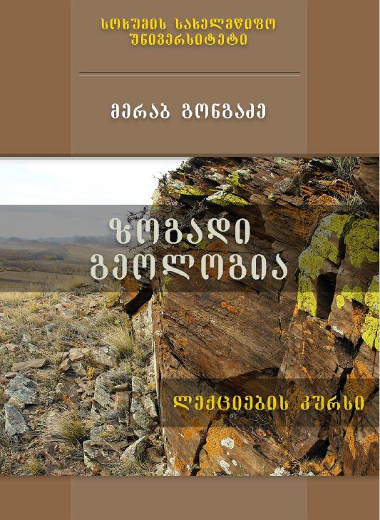 ზოგადი გეოლოგია