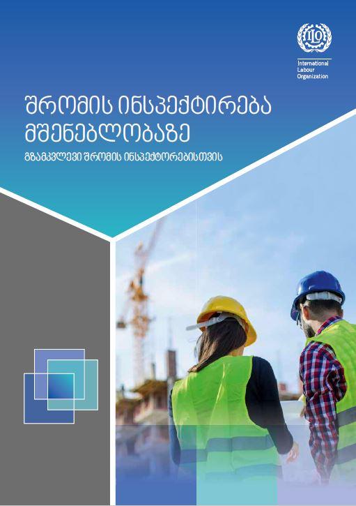 შრომის ინსპექტირება მშენებლობაზე