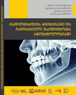 რადიოგრაფიის პრინციპები და რადიაციული უსაფრთხოება სტომატოლოგიაში